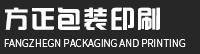 潍坊市方正印刷包装有限公司